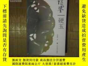 二手書博民逛書店罕見硬玉20286 趙春霞 山東美術出版社 出版2008