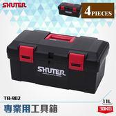 4入TB-902 專業用工具箱/多功能工具箱/樹德工具箱/專用型工具箱
