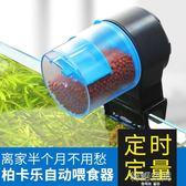 魚缸自動喂魚器魚缸自動喂食器金魚錦鯉大容量智能定時自動投食器 韓語空間