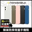 犀牛盾 SolidSuit iPhone 12 Pro Max/Mini 經典 軍規防摔保護殼 防摔殼 保護套 手機殼