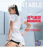 速幹衣 網孔彈力透氣緊身健身衣運動T恤女瑜珈速幹短袖美背鏤空透明罩衫 2色S-XL