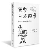 重塑日本風景:頂尖設計師的地方創生筆記