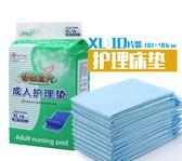 成人護理墊老人尿不濕老年紙尿片紙尿褲隔尿墊加厚大號8090 居享優品