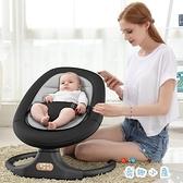 嬰兒搖搖椅新生兒寶寶電動搖籃躺椅哄娃睡覺安撫椅【奇趣小屋】