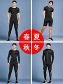 健身服 南極人緊身衣男運動健身房春夏季籃球套裝高彈晨跑步訓練速干衣服 宜品