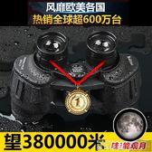 望遠鏡望遠鏡高清夜視人體透視10000特種兵高倍夜間非紅外成人雙筒兒童 數碼人生DF