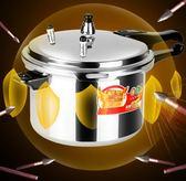 壓力鍋高壓鍋家用燃氣 壓力鍋電磁爐通用1人-2人-3人-4人5人-6人小型