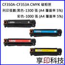 【四件組】HP CF350A+CF351A+CF352A+CF353A 副廠碳粉匣 適用 M177fw/M176n