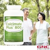 【GNC健安喜】靈活關鍵 檸檬蘋果酸鈣800食品錠 240錠