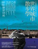 (二手書)世界城市散步學:20位風格旅行者的24場主題旅行計畫