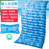 單人水涼墊/水墊-190X75cm(送水枕/涼枕) 消暑涼夏水床 可當沙發坐墊 冰枕