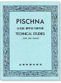 小叮噹的店- 鋼琴譜 皮史納 鋼琴技巧練習曲 P772
