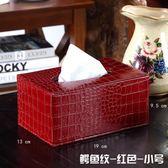 歐式紅色鱷魚紋紙巾盒抽紙盒 創意皮質紙巾收納盒 家用車用紙巾抽【店慶狂歡全館八五折】