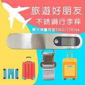 不鏽鋼電子行李秤【TU004】50kg/0.01kg 吊勾秤/磅秤/電子秤/行李箱 送電池