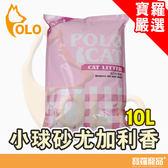 寶羅嚴選-小球砂尤加利香10L/貓砂/礦砂【寶羅寵品】