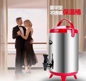奶茶桶 樂創三層不銹鋼保溫桶10L商用大容量奶茶店豆漿桶超長奶茶保溫桶 MKS小宅女
