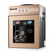 飲水機冰熱台式制冷熱家用宿舍迷你小型節能玻璃冰溫熱開水機igo LOLITA