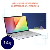 ASUS S431FL-0042B8265U 14吋 ◤0利率,送VivoBook 個性帆布包◢ 筆電 (i5-8265U/8GD3/512SSD/W10)