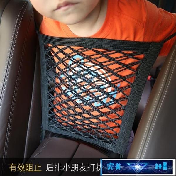 汽車網兜 汽車座椅間儲物網兜收納車載擋網手機車用置物袋椅背掛袋車內用品 完美計畫 免運