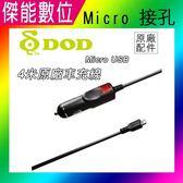DOD 行車記錄器 原廠 Micro USB 車充線 電源線 4米 LS375W 475W IS220W IS250W FS500W