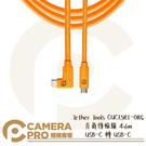 ◎相機專家◎ Tether Tools CUC15RT-ORG 直角傳輸線 4.6m USB-C 轉 USB-C 公司貨