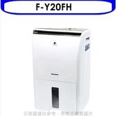 Panasonic國際牌【F-Y20FH】10公升除濕機 優質家電