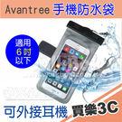 Avantree Walrus 防水袋,附頸掛吊繩,防水音源孔設計,可外接耳機,6吋手機防水套,海思代理