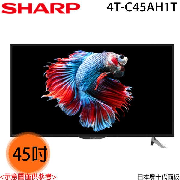 【SHARP夏普】45吋 4K智慧連網液晶電視 4T-C45AH1T 免運費