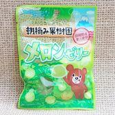 (日本)八仙製果 哈密瓜軟糖 1組2包(45g*2包)【4903089650455】