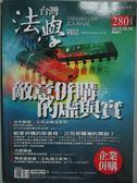 【書寶二手書T6/法律_ZHU】台灣法學雜誌_280期_敵意併購的虛與實