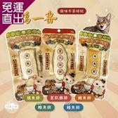 燒鳥一番 貓咪 午茶時刻 貓肉條 貓咪零食 貓咪點心 獎勵 25g~30gX3包組【免運直出】