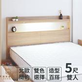 【本木】凱恩 北歐插座燈光床頭-雙人5尺梧桐色