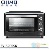 *元元家電館*CHIMEI 奇美 32公升 旋風電烤箱 EV-32C0SK