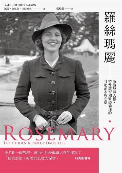 羅絲瑪麗:啟發身障人權、特殊教育和醫療倫理的甘迺迪家族悲劇