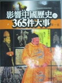 【書寶二手書T8/歷史_WDR】影響中國歷史的365 件大事(第一卷)_通鑑文化編輯部