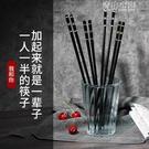 家用筷子家庭套裝快子10雙防滑防黴分人日式非實木高檔長合金筷子 青山市集