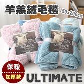 ULTIMATE羊羔絨毛毯 法蘭絨 毛毯子棉被 超保暖【RS496】