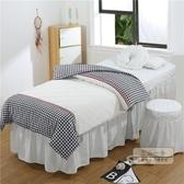 美容床罩 歐式美容床罩四件套按摩院夾棉床套SPA簡約床單水洗帶孔可定做-快速出貨JY