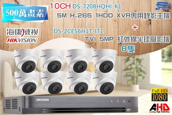 屏東監視器 海康 DS-7208HQHI-K1 1080P XVR H.265 專用主機 + TVI HD DS-2CE56H1T-IT1 5MP EXIR 紅外線半球攝影機 *8