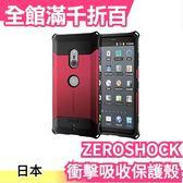 【Xperia XZ3 紅色】日本 ELECOM ZEROSHOCK 超衝擊吸收保護殼 Sony 手機殼【小福部屋】