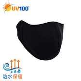 UV100 防曬 抗UV 防水保暖口罩-立體防護