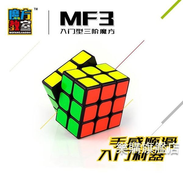 魔術方塊 魔域文化二三四五階MF3三階魔方3階順滑魔術方塊套裝益智玩具【樂購旗艦店】