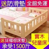 實木兒童床組帶圍欄男孩女孩單人床兒童床小床加寬拼接分床兒童床