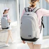 初中書包女校園韓版高中時尚潮流電腦包 大容量旅行背包男雙肩包 夢想生活家