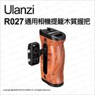 【可刷卡】Ulanzi UURig R027 通用提籠 兔籠木質握把 麥克風 監視器 雙手持 延展支架 薪創數位