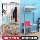 【居家cheaper】35X90X150CM四層吊衣架組(無布套)電鍍銀
