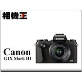 ★相機王★Canon PowerShot G1X Mark III 公司貨