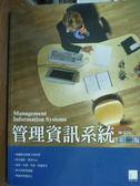 【書寶二手書T6/大學資訊_PEX】管理資訊系統_陳瑞陽_2/e