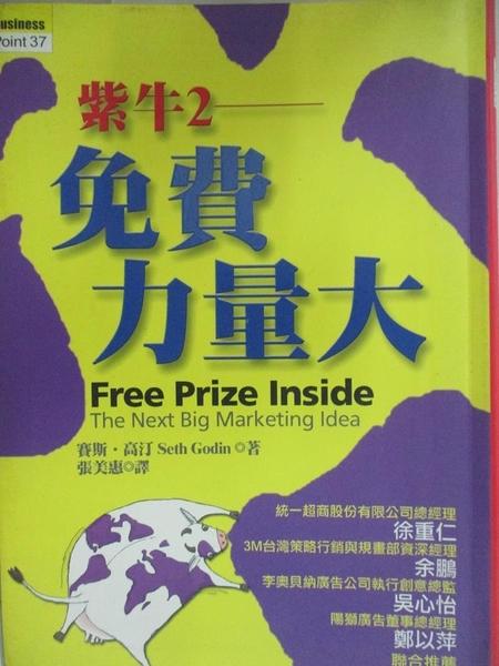 【書寶二手書T7/行銷_GYP】紫牛2:免費力量大_賽斯.高汀