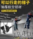 可行走人字梯裝修行動梯子加厚鋁合金伸縮梯升降梯多功能工程梯 【618特惠】